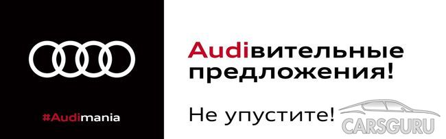 #Audimania в Ауди Центре Север