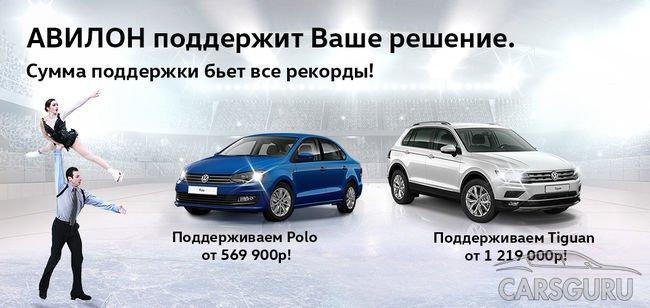 АВИЛОН Volkswagen. Мы поддержим ваше решение!