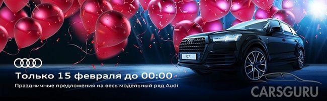 День рождения у нас – сладкие условия для вас! 17 автомобилей Audi ждут вас в Ауди Центре Север