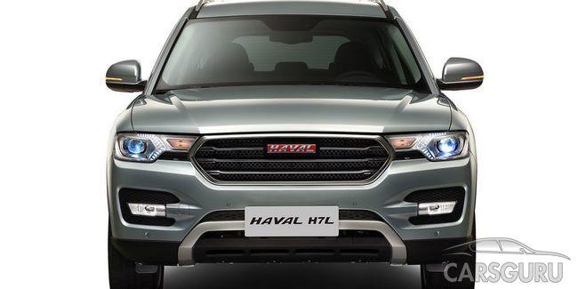 Кроссовер Haval H7L появится в России уже в этом году