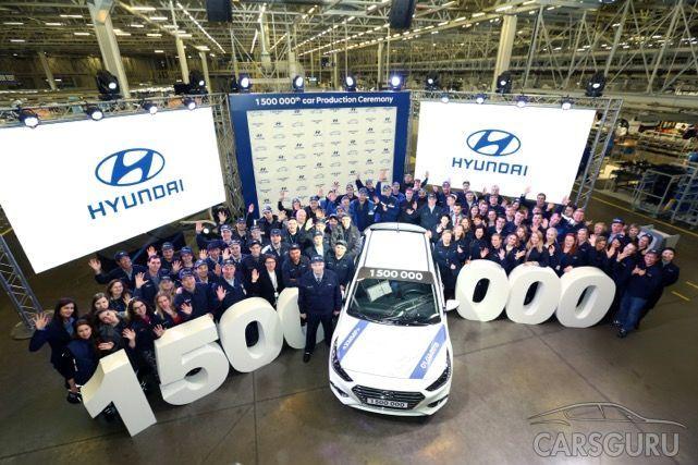 Российский завод Hyundai Motor выпустил полуторамиллионный автомобиль