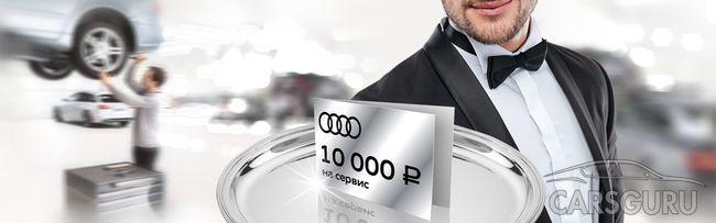 Комплимент 10 000 рублей на сервис для Вашего Audi