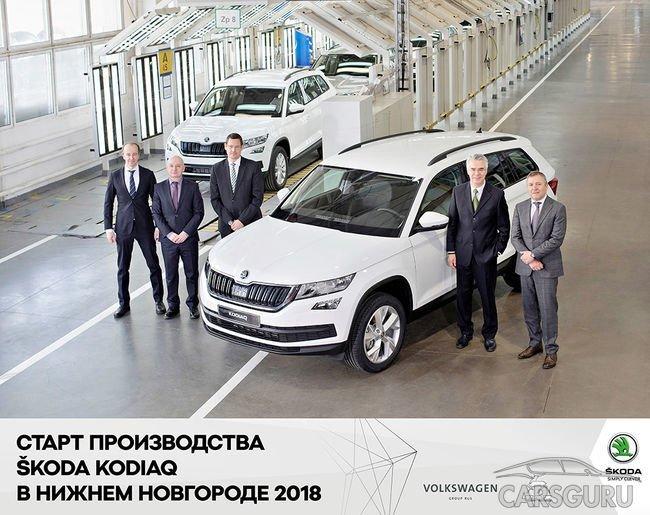 Начато производство SKODA KODIAQ в Нижнем Новгороде