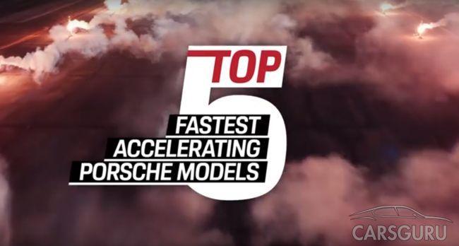 Porsche назвал 5 своих самых быстрых моделей. Видео
