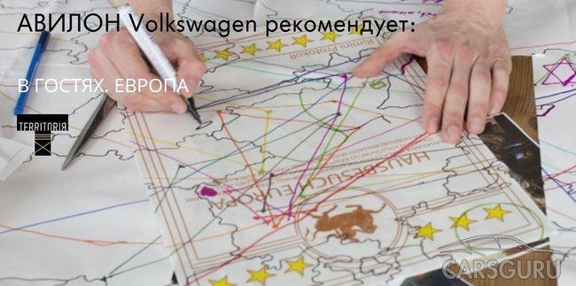 АВИЛОН Volkswagen – автомобильный партнер проекта «В ГОСТЯХ. ЕВРОПА»