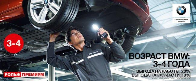 Акция для владельцев автомобилей BMW возрастом 3-4 года.