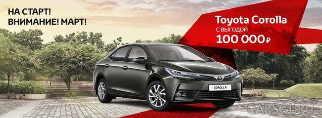 Toyota Corolla. Настоящая легенда с выгодой 100 000 рублей