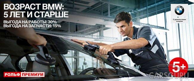 Акция для владельцев автомобилей BMW возрастом старше 5-ти лет.