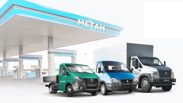 Переводим грузовичок на метан.